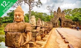 טיול 15 ימים לוייטנאם וקמבודיה