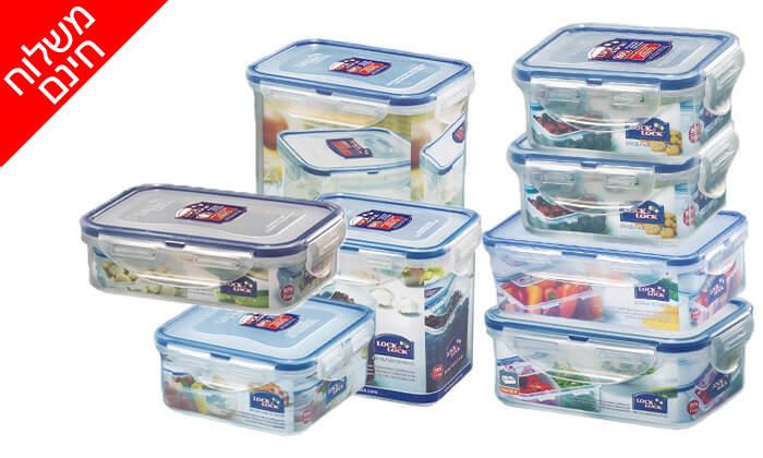 4 7 קופסאות אחסון Lock & Lock - משלוח חינם