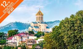 8 ימים לשומרי מסורת בגיאורגיה