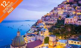 פסח בדרום איטליה - מלון ורכב