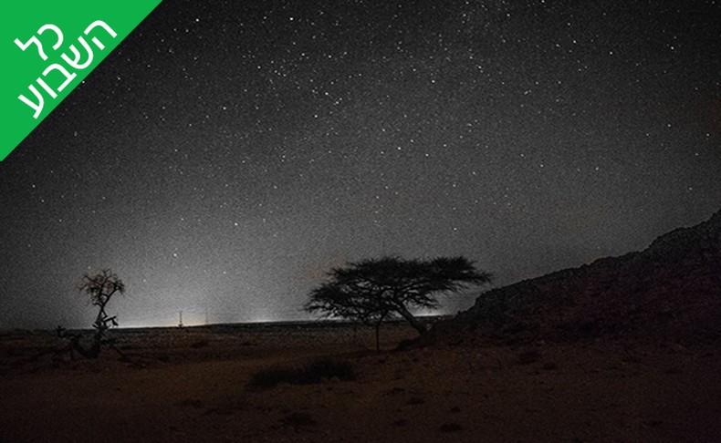 צפייה מודרכת בכוכבים