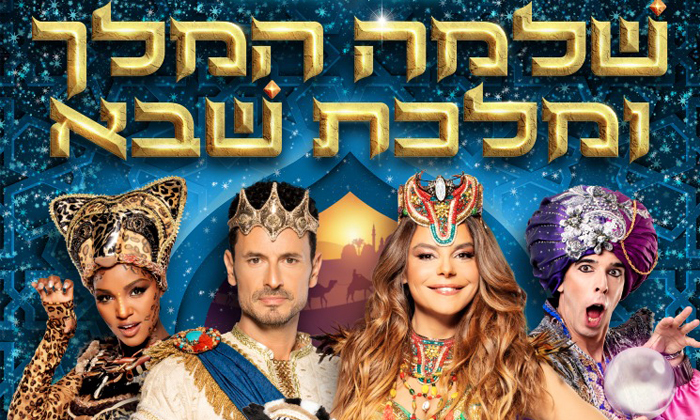 2 שלמה המלך ומלכת שבא - כרטיסים למחזמר עם רינת גבאי וגיא זוארץ