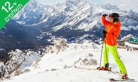 חבילת סקי בבולגריה - Bansko