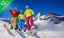 חופשת סקי משפחתית בסוצ'י