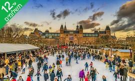 חבילת נופש לאמסטרדם כולל סופ