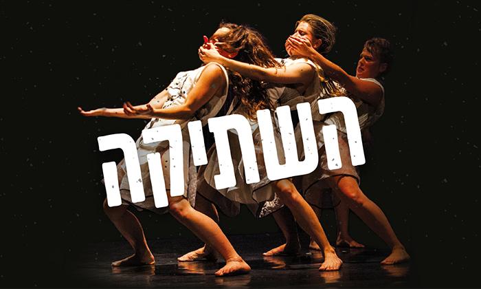 2 כרטיס למופע 'השתיקה' של להקת קולבן דאנס בסוזן דלל, תל אביב