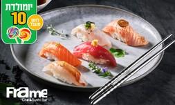 ארוחת שף יפנית לזוג ב-Frame
