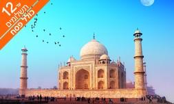 מאורגן 9 ימים להודו, כולל פסח