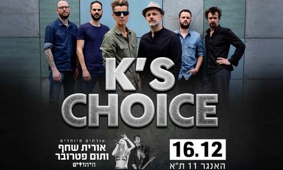 2 כרטיסים להופעה של K'S CHOICE