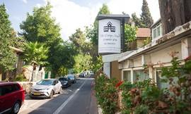 מלון המושבה ירושלים כולל סופ