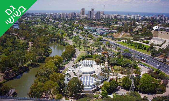 5 סיור מודרך בפארק הירקון או ביקור במרכז המבקרים 'תפיסת עולם', תל אביב