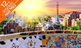 ברצלונה, כולל פסח ושבועות