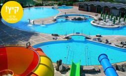 קיץ בסלובניה, כולל פארק מים