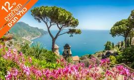 טוס וסע לדרום איטליה כולל חגים