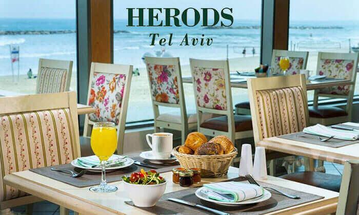 ארוחת בוקר במלון הרודס תל אביב