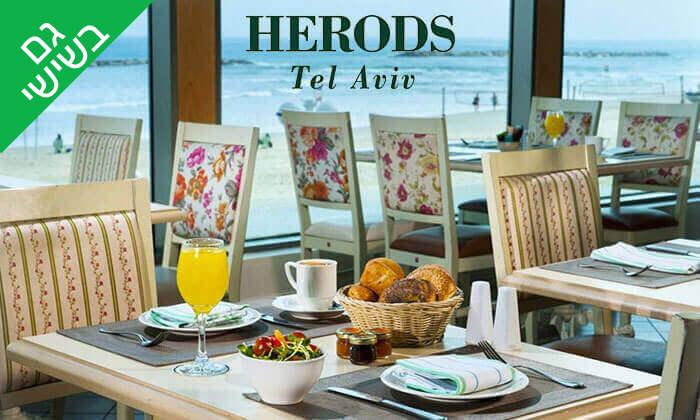 2 ארוחת בוקר במלון הרודס תל אביב