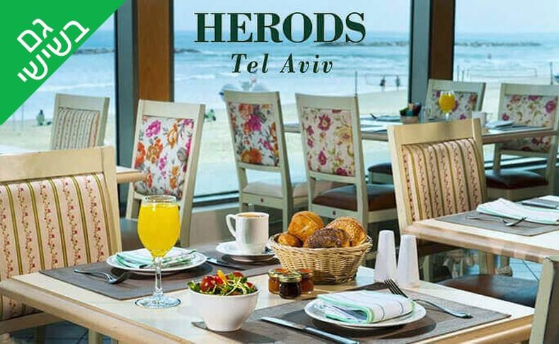 ארוחת בוקר במלון הרודס ת