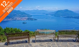 חופשת פסח בצפון איטליה