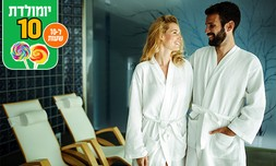 חבילת ספא לזוג במגוון בתי מלון