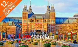 חבילת נופש לאמסטרדם, כולל פסח