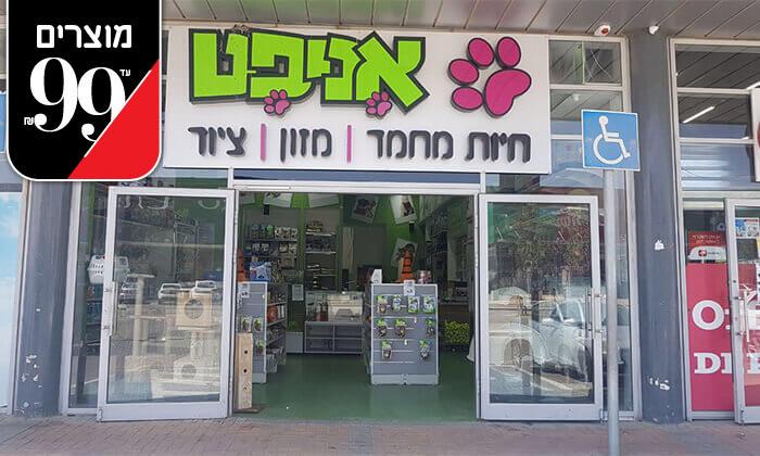 4 שובר הנחה למגוון מוצרים ומזון לחיות מחמד באניפט, סניף עזריאלי חיפה
