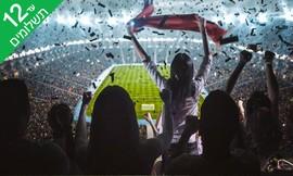 אתלטיקו מדריד VS ליברפול