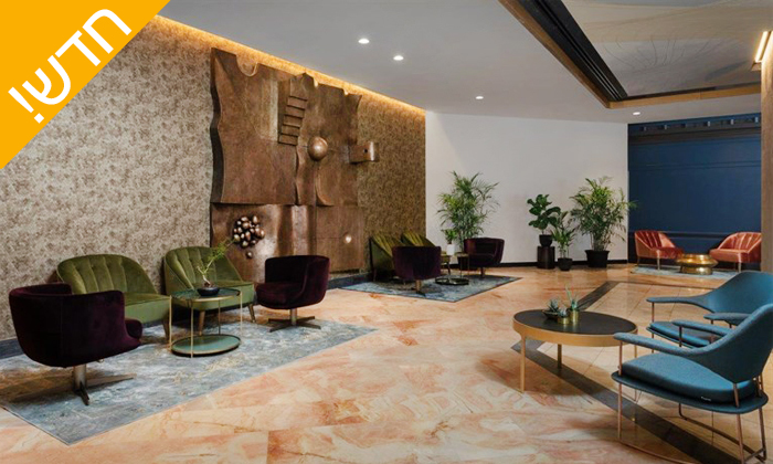 4 חבילות ספא במלון קראון פלזה, ירושלים