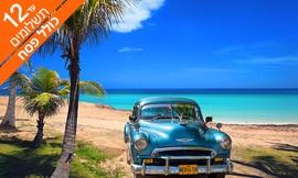 מאורגן לקובה וחופי הקריביים
