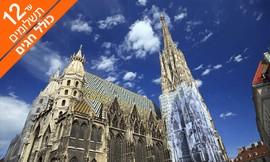 חבילת נופש בווינה - קיץ וחגים
