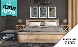 מיטה עם מזרן אולימפיה