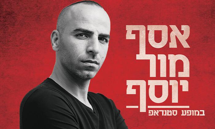 2 כרטיס למופע הסטנדאפ של אסף מור יוסף