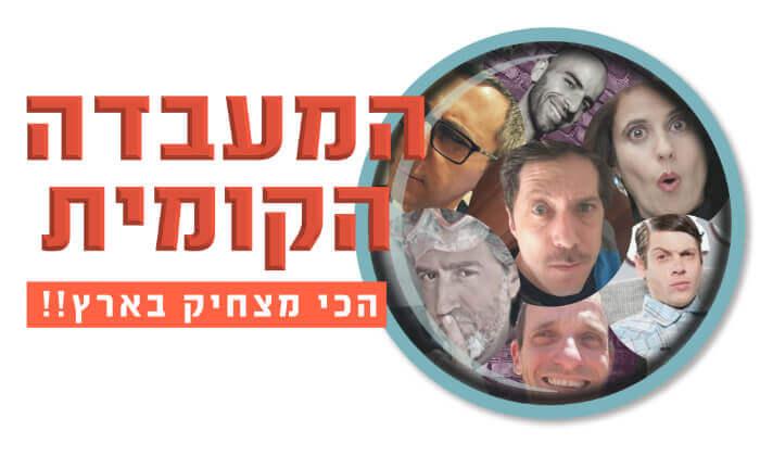 2 כרטיס למופע הסטנדאפ המעבדה הקומית, תל אביב וחולון
