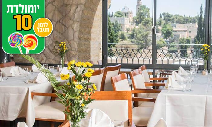 3 ארוחה זוגית במסעדת מונטיפיורי הכשרה, משכנות שאננים ירושלים