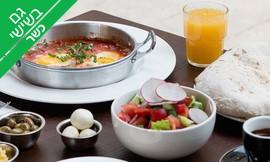 ארוחת בוקר זוגית במסעדת נחמן