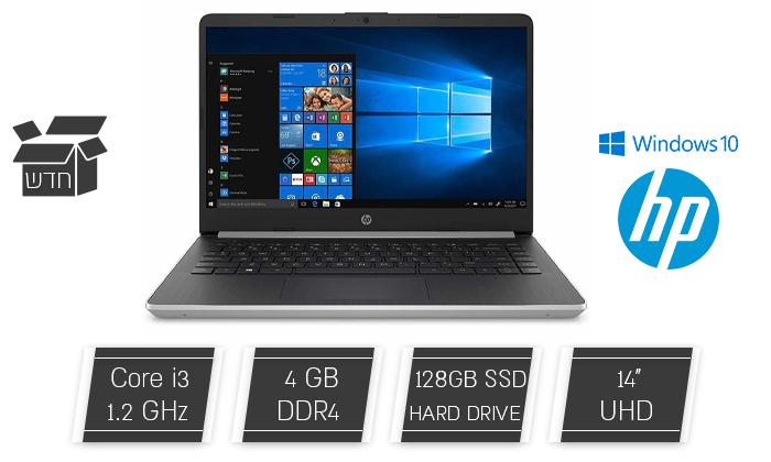 2 מחשב נייד HP עם מסך 14 אינץ' ומעבד דור 10 - משלוח חינם