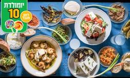 ארוחה זוגית בג'קו מאכלי ים