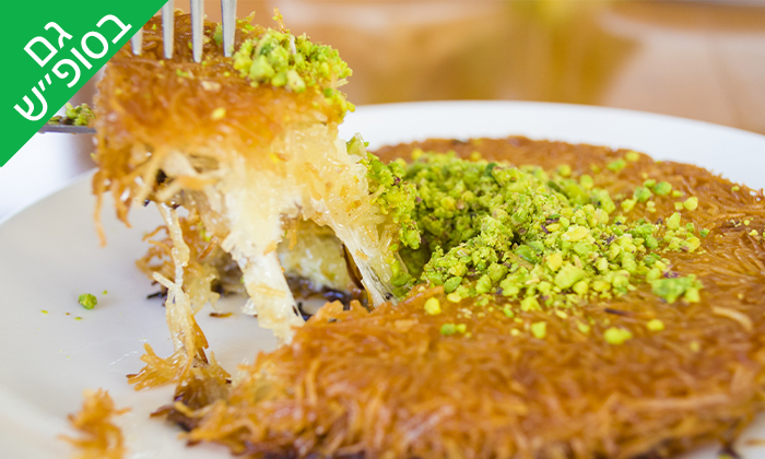 2 ארוחת כנאפה בנמל תל אביב - כנאפה אל ג'מילה