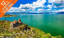 טיול 8 ימים לארמניה, קיץ וחגים