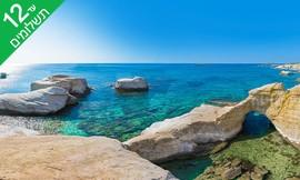 חופשה כשרה בקפריסין כולל סופ