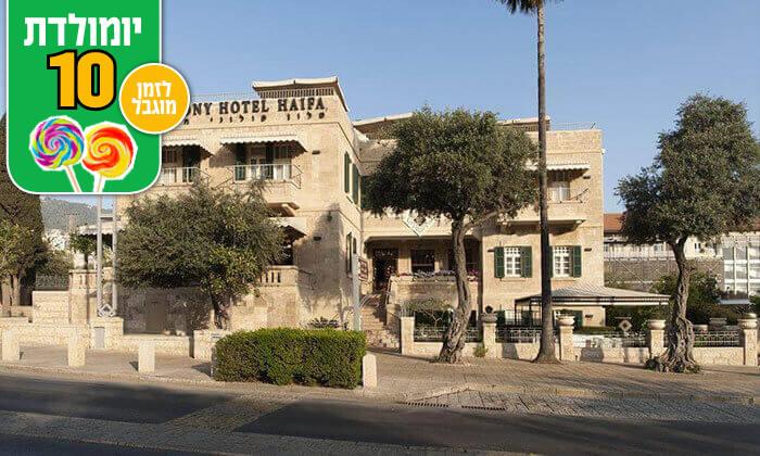 6 מלון קולוני במושבה הגרמנית חיפה