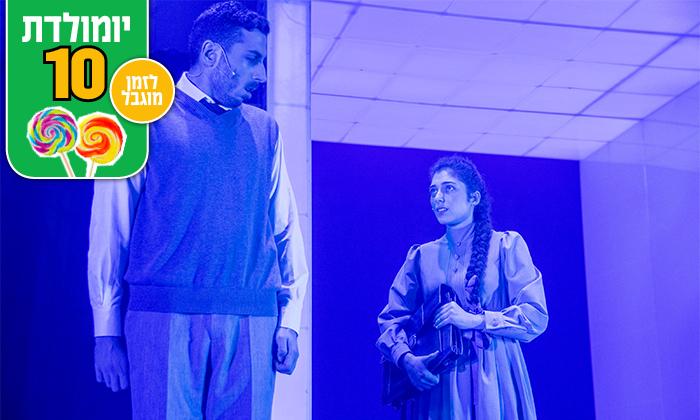 3 תאטרון הבימה תל אביב - זוג כרטיסים למגוון הצגות
