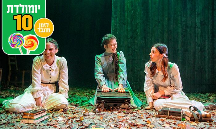 4 תאטרון הבימה תל אביב - זוג כרטיסים למגוון הצגות