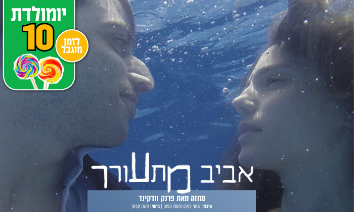 5 תאטרון הבימה תל אביב - זוג כרטיסים למגוון הצגות