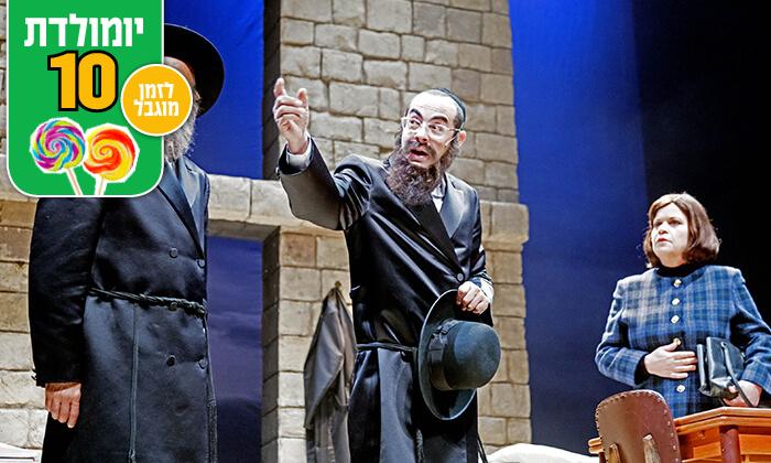 6 תאטרון הבימה תל אביב - זוג כרטיסים למגוון הצגות