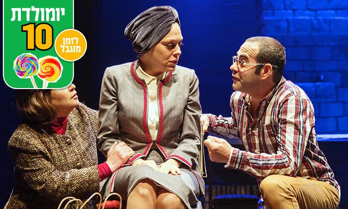 7 תאטרון הבימה תל אביב - זוג כרטיסים למגוון הצגות