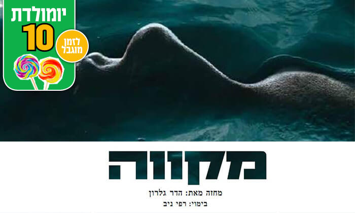 10 תאטרון הבימה תל אביב - זוג כרטיסים למגוון הצגות