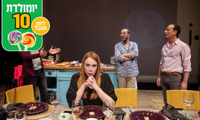 11 תאטרון הבימה תל אביב - זוג כרטיסים למגוון הצגות