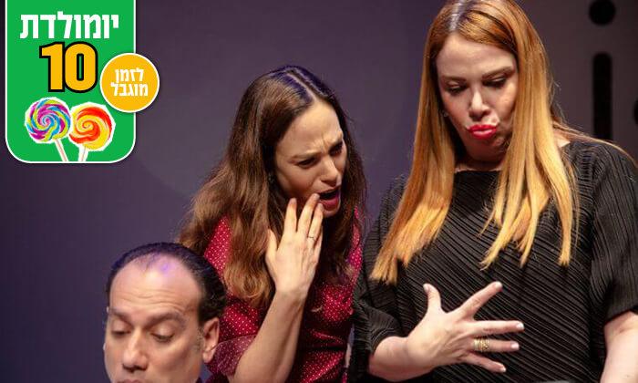 12 תאטרון הבימה תל אביב - זוג כרטיסים למגוון הצגות