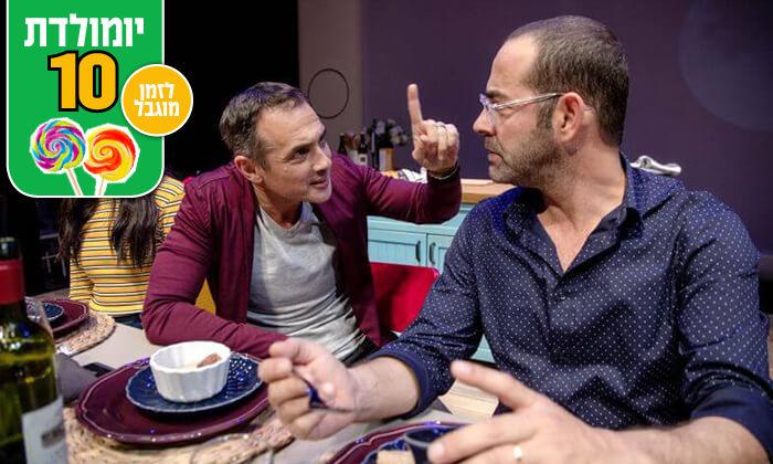 13 תאטרון הבימה תל אביב - זוג כרטיסים למגוון הצגות