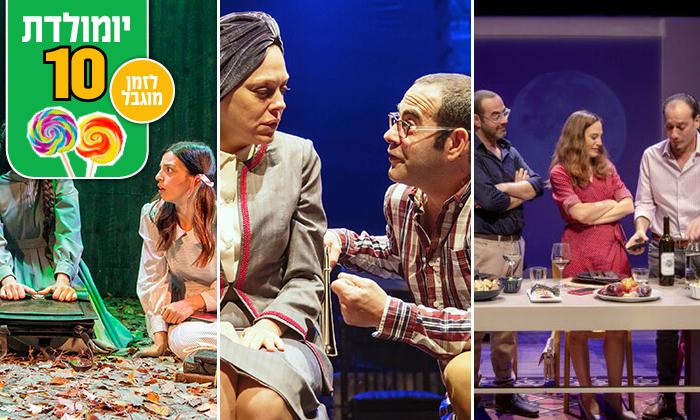 18 תאטרון הבימה תל אביב - זוג כרטיסים למגוון הצגות